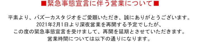 音楽スタジオBAZOOKA STUDIO営業時間変更title