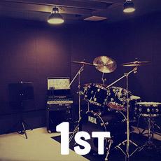 1stリハーサルスタジオ