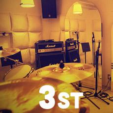 3stリハーサルスタジオ