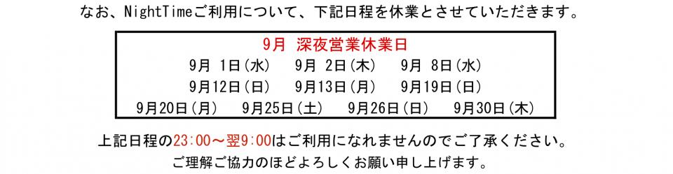 深夜営業休業日9月recording new