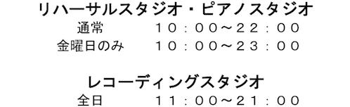 営業時間変更202008_02
