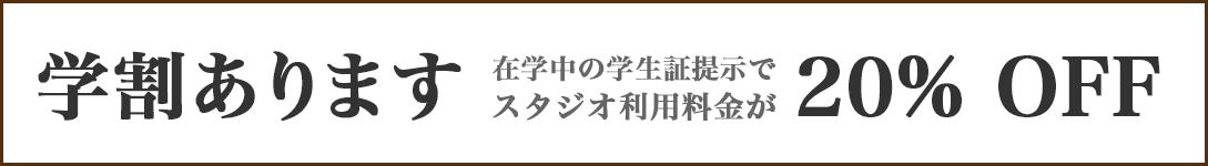 ピアノスタジオ_学割