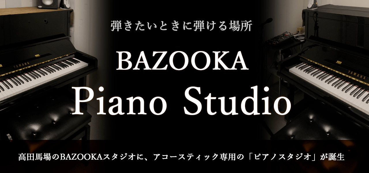 piano studio top