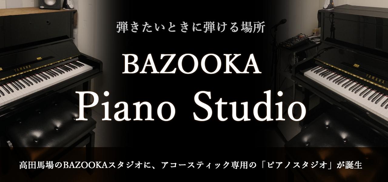 piano studio top