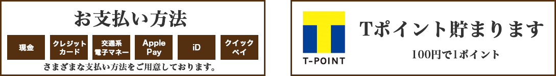 shiharai_Tpoint