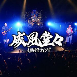 威風堂々~人間椅子ライブ!!