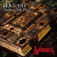 詩人シャロー -Shallow The Poet-