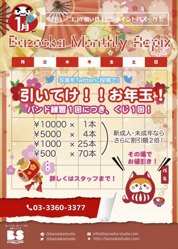 1月のBMR(Bazooka Monthly Repix)!!!の画像