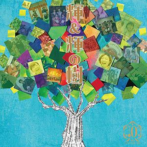 輝&輝の樹