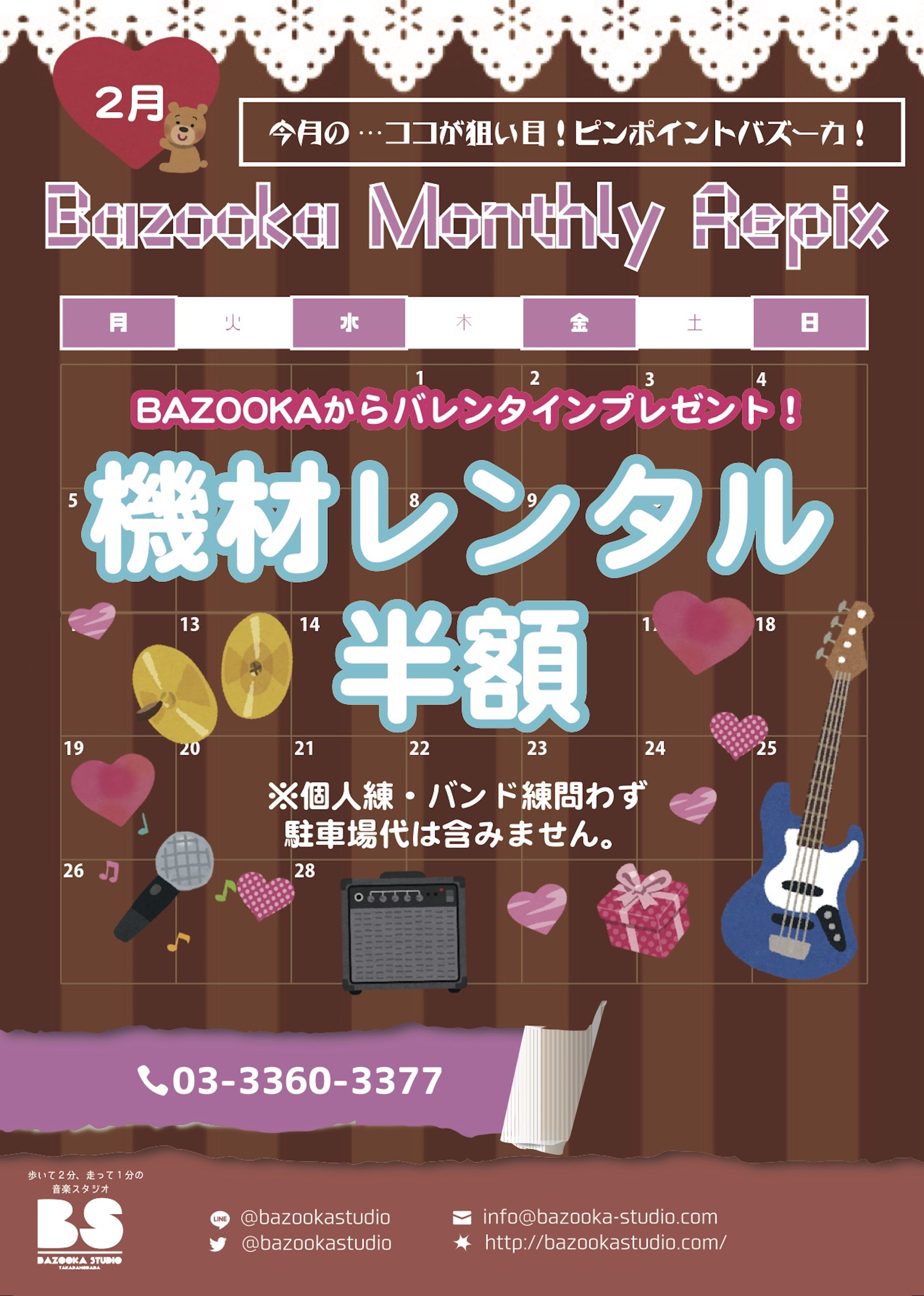 2月のBMR(Bazooka Monthly Repix)!!!の画像