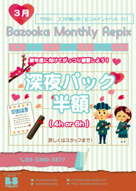 3月のBMR(Bazooka Monthly Repix)!!!の画像