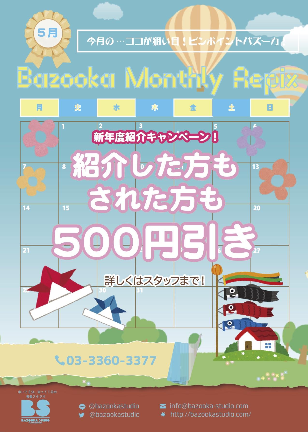 5月のBMR(Bazooka Monthly Repix)!!!の画像