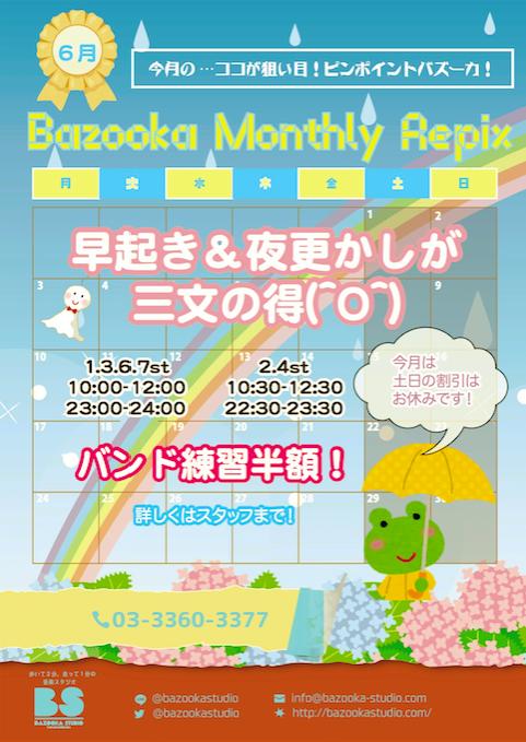 6月のBMR(Bazooka Monthly Repix)!!!の画像