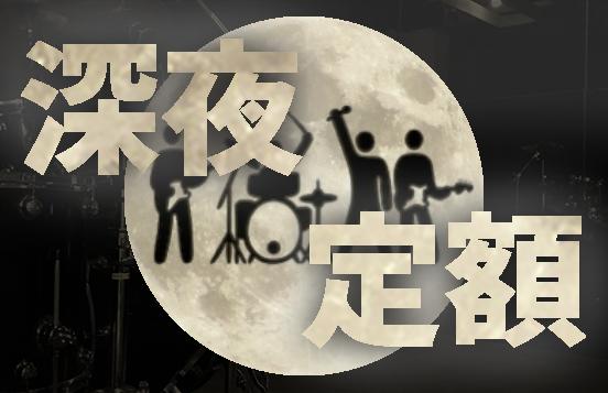 深夜リハーサルが6時間2000円〜と圧倒的に安い丨深夜定額の画像