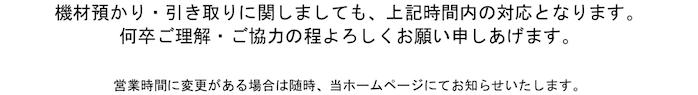 音楽スタジオBAZOOKA STUDIO営業時間変更_end