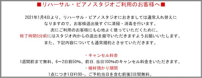 音楽スタジオBAZOOKA STUDIOお客様へ210104