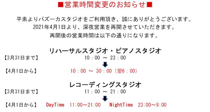 営業時間変更20210401