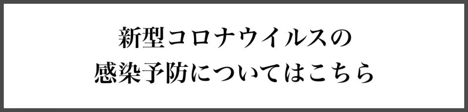 音楽スタジオBAZOOKA STUDIO新型コロナウィルスの感染予防について