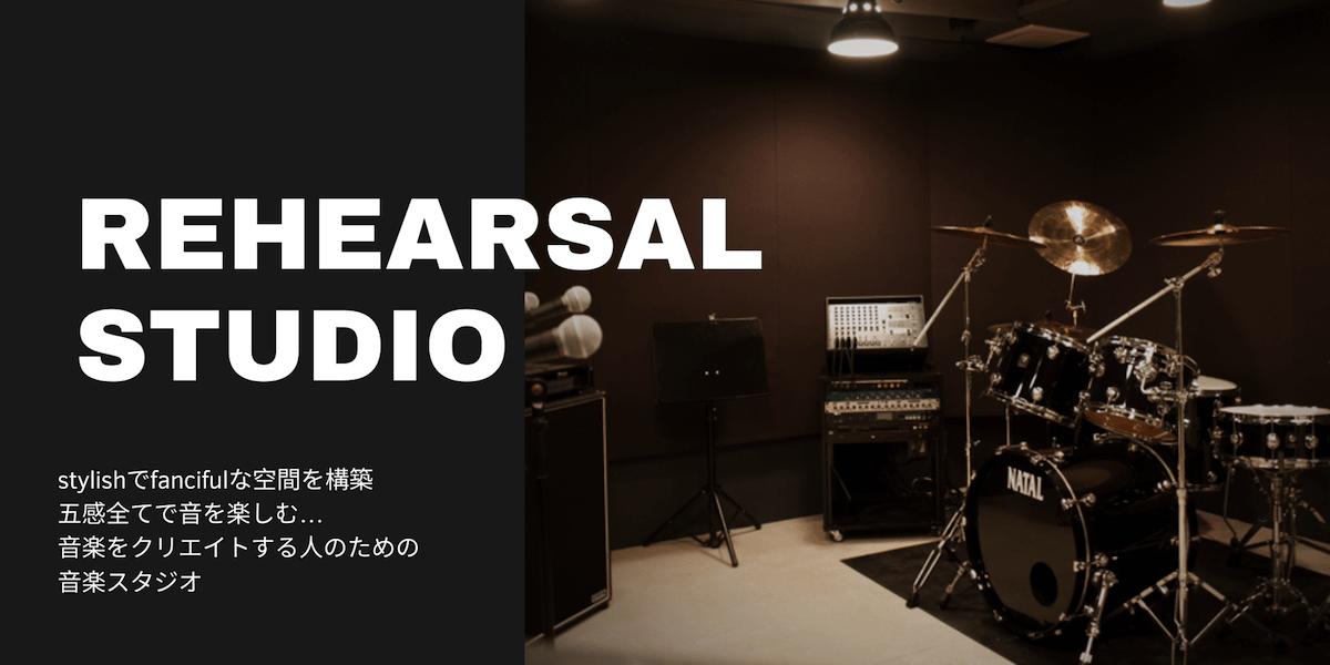 Rehearsal_top|音楽スタジオ