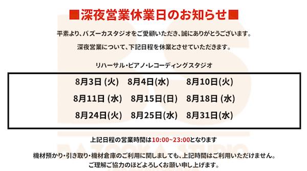 深夜営業休業日8月news