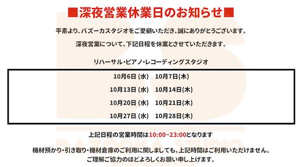 深夜営業休業日10月news